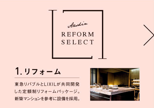 REFORM SELECT