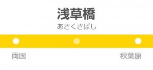 浅草橋駅の駅名標