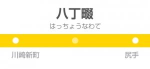 八丁畷駅の駅名標