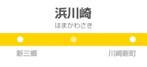 浜川崎駅の駅名標