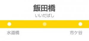 飯田橋駅の駅名標