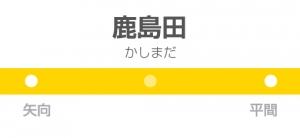 鹿島田駅の駅名標