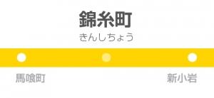 錦糸町駅の駅名標