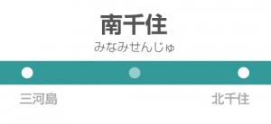 南千住駅の駅名標