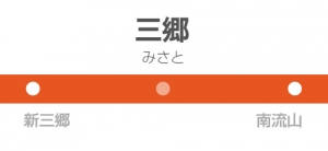 三郷駅の駅名標
