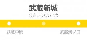 武蔵新城駅の駅名標
