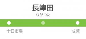 長津田駅の駅名標