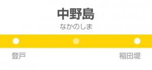 中野島駅の駅名標