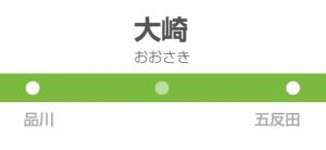 大崎駅の駅名標