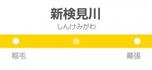 新検見川駅の駅名標