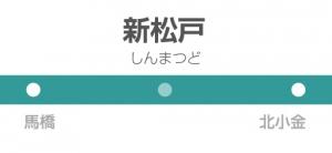 新松戸駅の駅名標