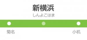 新横浜駅の駅名標