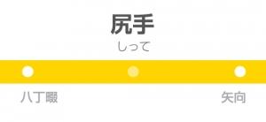 尻手駅の駅名標