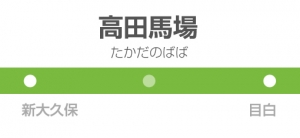 高田馬場駅の駅名標