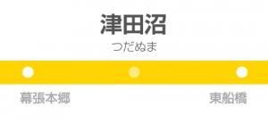津田沼駅の駅名標