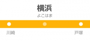 横浜駅の駅名標