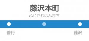 藤沢本町駅の駅名標