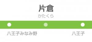 片倉駅の駅名標