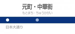 元町・中華街駅の駅名標