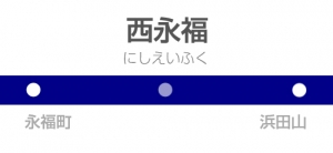 西永福駅の駅名標