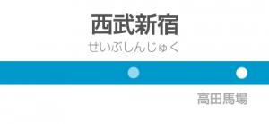 西武新宿駅の駅名標