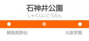 石神井公園駅の駅名標