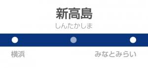 新高島駅の駅名標