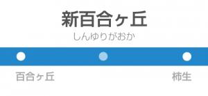 新百合ヶ丘駅の駅名標