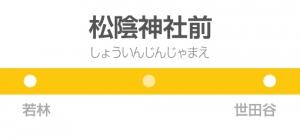 松陰神社前駅の駅名標
