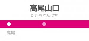 高尾山口駅の駅名標