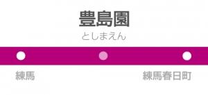 豊島園駅の駅名標