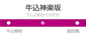 牛込神楽坂駅の駅名標