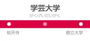 学芸大学駅の駅名標
