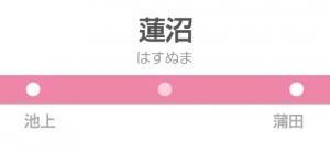 蓮沼駅の駅名標