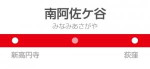 南阿佐ケ谷駅の駅名標
