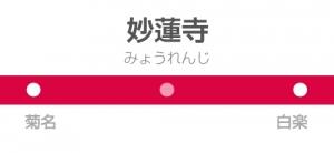 妙蓮寺駅の駅名標