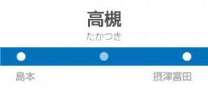 高槻駅の駅名標