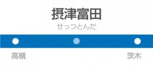摂津富田駅の駅名標