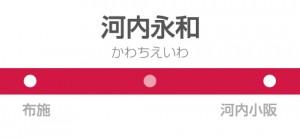 河内永和駅の駅名標