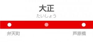 大正駅の駅名標