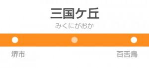 三国ヶ丘駅の駅名標