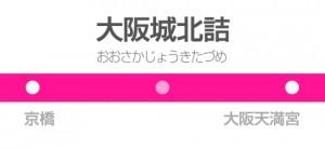 大阪城北詰駅の駅名標