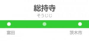 総持寺駅の駅名標