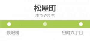 松屋町駅の駅名標