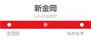 新金岡駅の駅名標