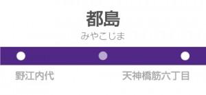 都島駅の駅名標