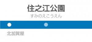 住之江公園駅の駅名標