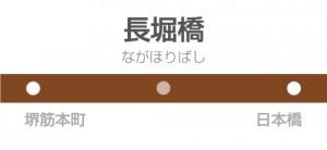 長堀橋駅の駅名標