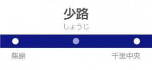 少路駅の駅名標