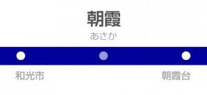朝霞駅の駅名標